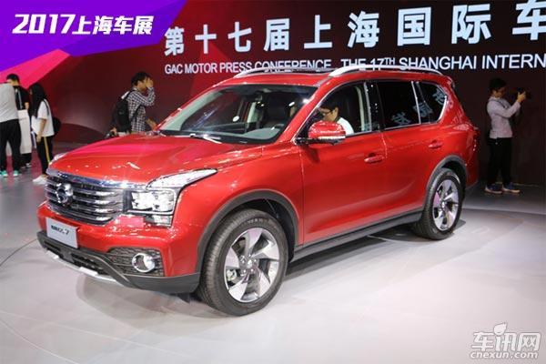 2017上海国际车展长图解析 广汽传祺GS7