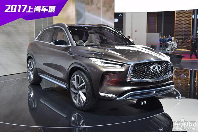 2017上海车展:英菲尼迪QX50概念车亮相