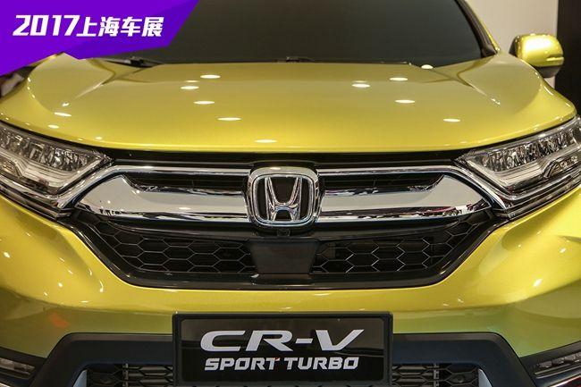 2017上海国际车展新车图解 本田全新CR-V