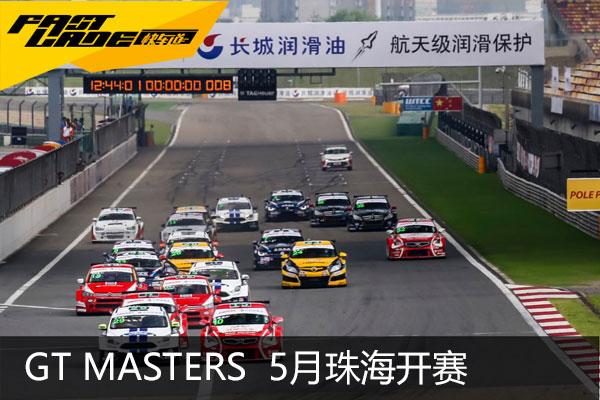 GT Masters 5月13-14珠海国际赛车场开赛