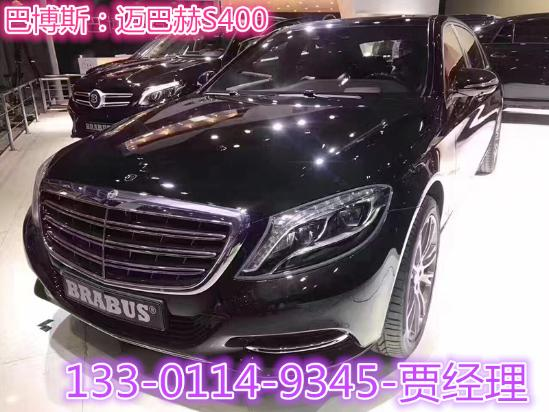 17款巴博斯迈巴赫S400 北京店内现车钜惠