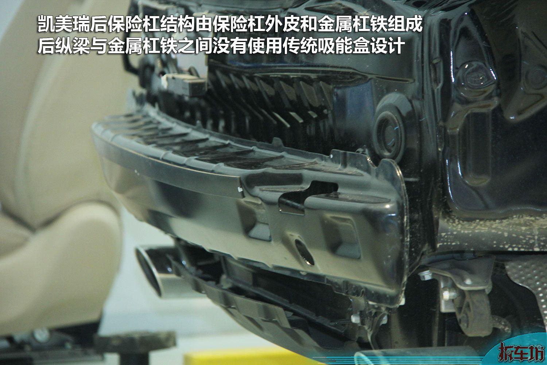 由保险杠外皮和金属杠铁组成,与前保险杠结构设计相同,后纵梁与金属杠