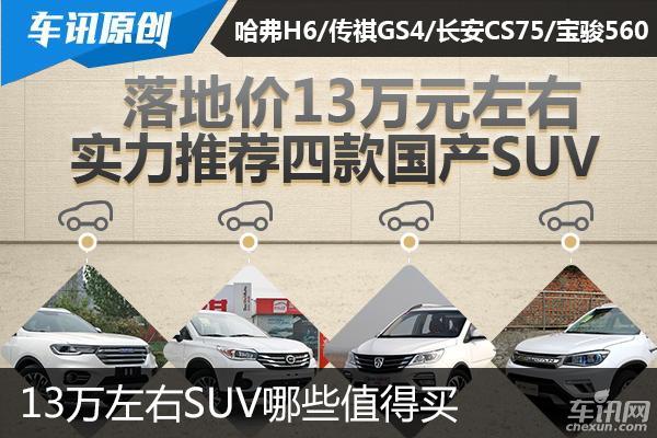 13万左右SUV哪些值得买 除了哈弗H6还有谁
