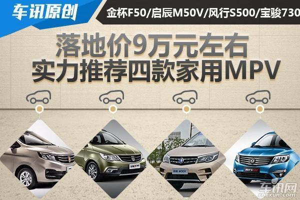 4款家用MPV车型大对比 看哪款性价比逆天