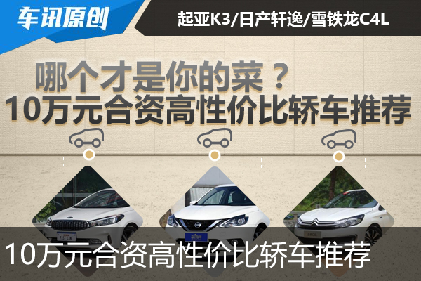 10万元合资高性价比轿车推荐 你会选择谁