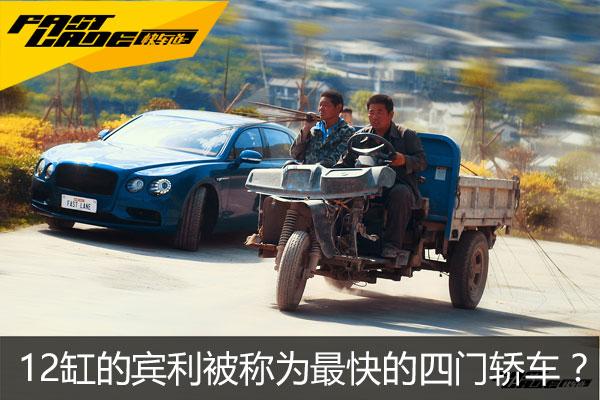 12缸的宾利被称为最快的四门轿车?