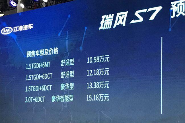 江淮瑞风S7新增8款预售车型 预售10.98万起