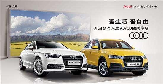 北京奥迪直营店新款奥迪Q3最高优惠10万元并赠送价值2万元的汽车高清图片