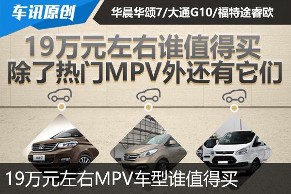 19万元左右谁值得买 除了热门MPV外还有它们