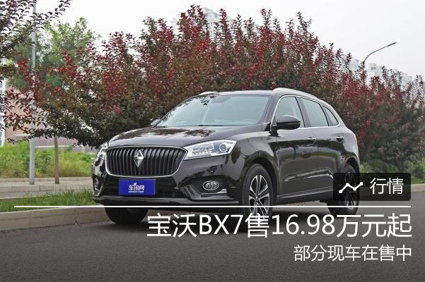 宝沃BX7售16.98万元起