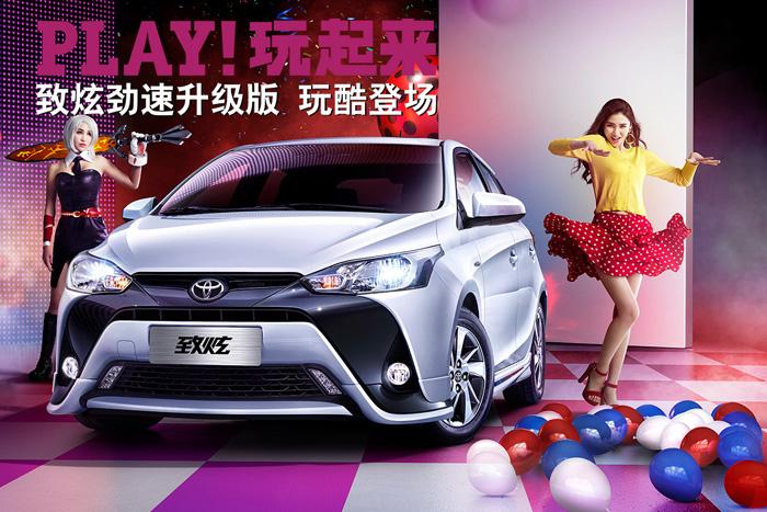 致炫新增2款新车型 售价为9.13和10.13万元