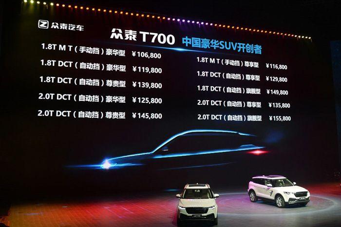 众泰T700车型正式上市 售10.68-15.58万元