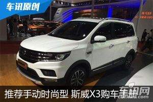 推荐手动时尚型 全新SUV 斯威X3购车手册