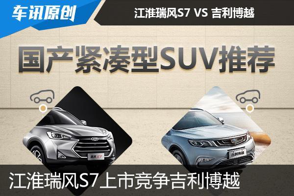瑞风S7上市9.78万起 竞争吉利博越有胜算吗