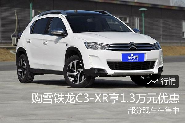 购雪铁龙C3-XR享1.3万优惠 到店试乘试驾