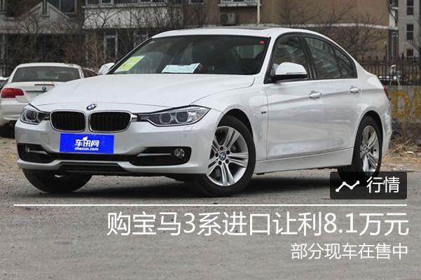 宝马3系进口优惠高达8.1万 欢迎来店赏车