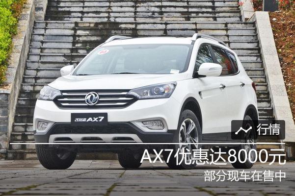 东风风神AX7购车享8000元优惠 现车销售