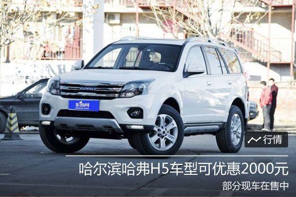 哈尔滨哈弗H5车型可优惠2000元 现车销售