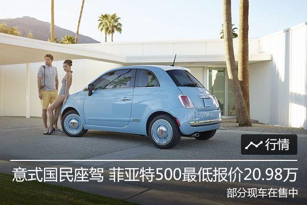 意式国民座驾 菲亚特500最低报价20.98万
