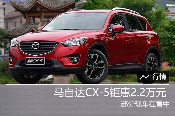 马自达CX-5优惠达2.2万元 欢迎进店选购