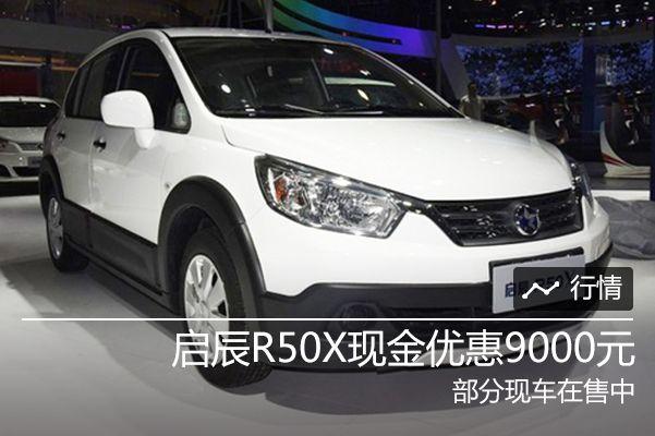 启辰R50X现金优惠9000元