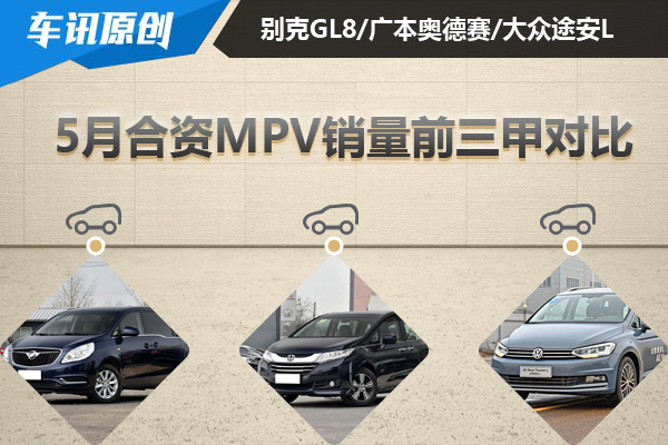 5月MPV销量排名出炉 三款热销MPV车型推荐