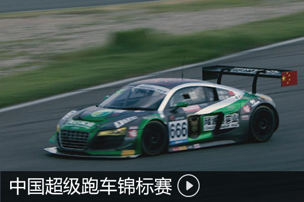 中国超级跑车锦标赛 精彩瞬间2 帅到没朋友