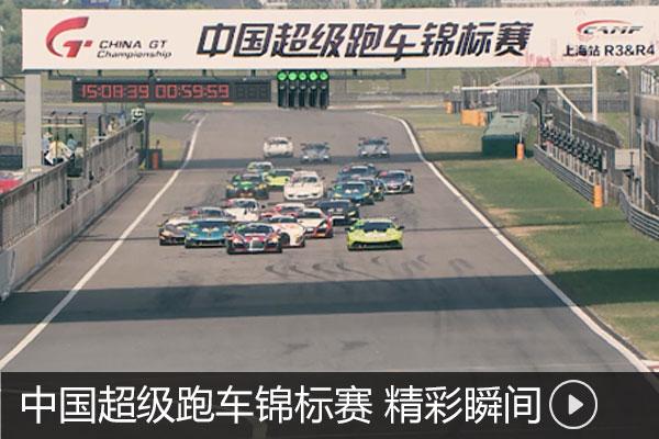 中国超级跑车锦标赛 精彩瞬间 帅帅帅!