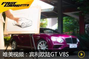 唯美澳门太阳娱乐集团:优雅的绅士男 宾利欧陆GT V8S