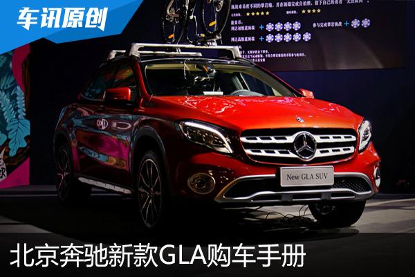 推荐入门级车型 北京奔驰新款GLA购车手册