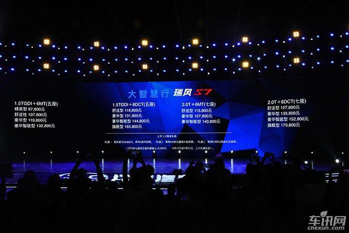 瑞风S7获技术认证 中汽中心工程师批量首购