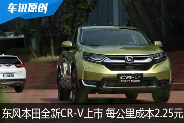 东风本田全新CR-V上市 每公里成本2.25元