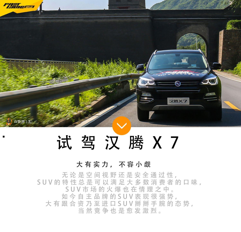 大有实力 不容小觑 全方位试驾汉腾X7 2.0T