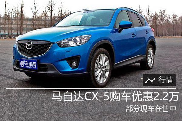 马自达CX-5购车优惠达2.2万元 可试乘试驾