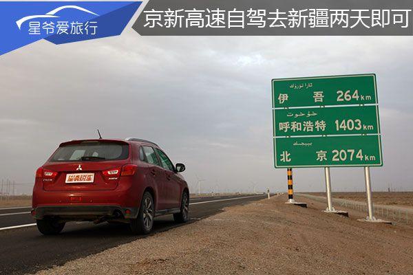 京新高速(G7)开通 自驾车去新疆两天即