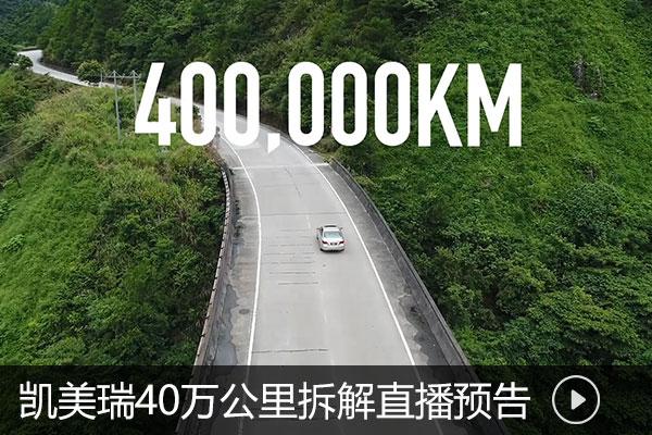 凯美瑞40万公里全能里程王拆解直播预告
