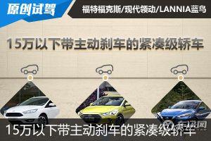 15万以内 配备主动刹车的合资紧凑级车推荐