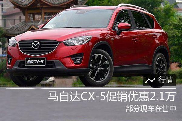 马自达CX-5促销优惠2.1万 可试到店试驾