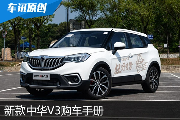 推荐1.5L 自动智能型     中华V3购车手册