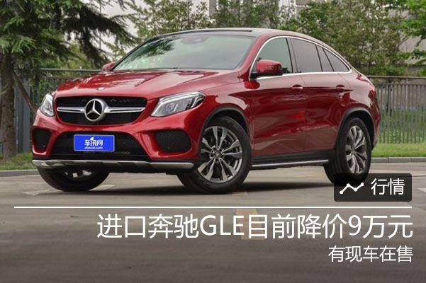进口奔驰GLE目前降价9万元 有现车在售