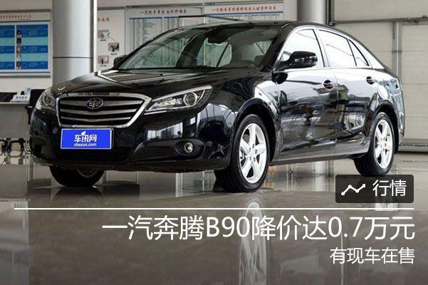一汽奔腾B90降价达0.7万元 有现车在售