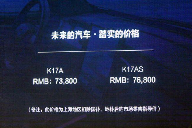 售价7.68万元 康迪全球鹰K17AS智享上市