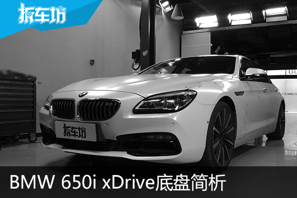 【技术讲堂】BMW 650i xDrive底盘简析