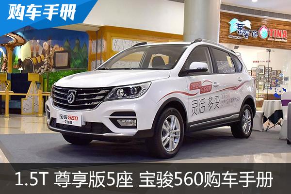 1.5T DCT尊享版更推荐 宝骏560购车手册