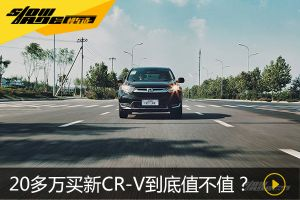 """本田""""神车""""花20多万买新CR-V到底值不值?"""