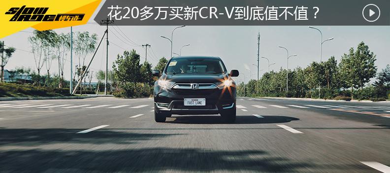 本田CR-V,fastlane