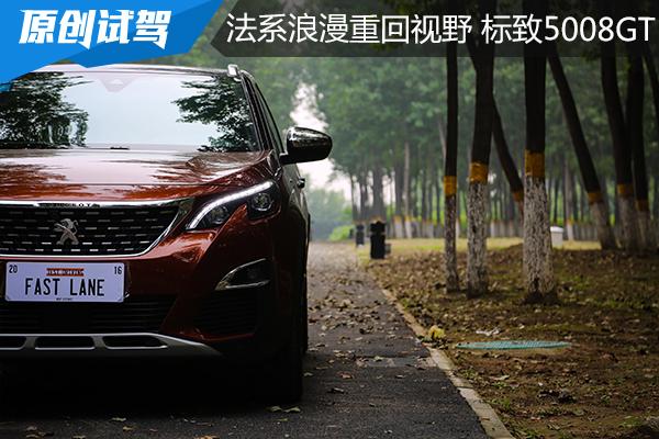 法系浪漫的回归 车讯网评测东风标致5008GT