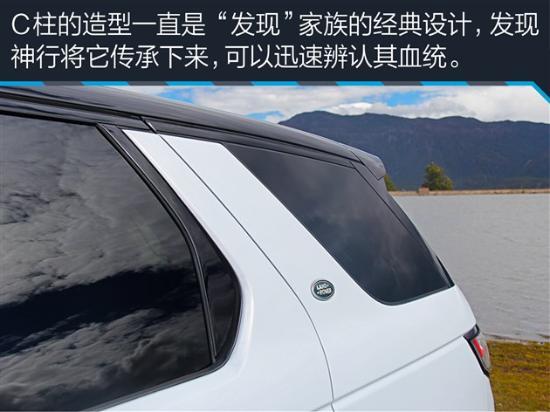 国产路虎发现神行报价 北京7折起售高清图片