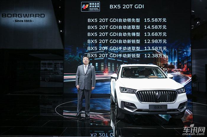 售12.38-15.58万 宝沃BX5 20T GDI质感来袭
