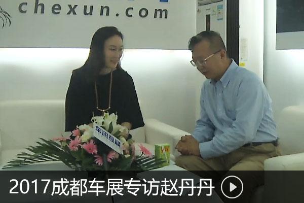2017成都车展专访东风标致市场部 赵丹丹